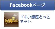 Facebookページをチェック