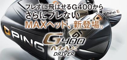 ピン G400MAX ドライバー