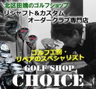 ゴルフショップ チョイス オフィシャルサイト