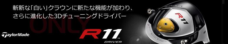 テーラーメイド R11シリーズ ドライバー