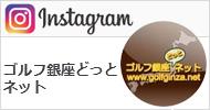 Instagramページをチェック