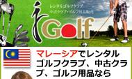 マレーシア J Golf