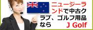 ニュージーランド J Golf NZ