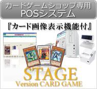 カードゲームショップ専用POSシステム