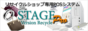 リサイクルショップ専用POSシステム