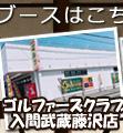 ゴルフ道具商 ゑびすや 463所沢店
