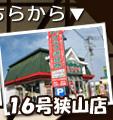 ゴルフ道具商 ゑびすや 16号狭山店