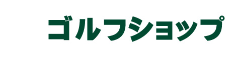 ゴルフ道具商 ゑびすや久留米 ヤフオク店